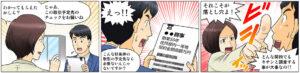 漫画:反社チェックの重要性
